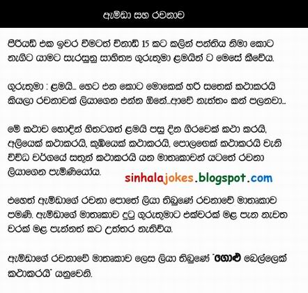 sinhala jokes  amda and the essay amda saha rachanava