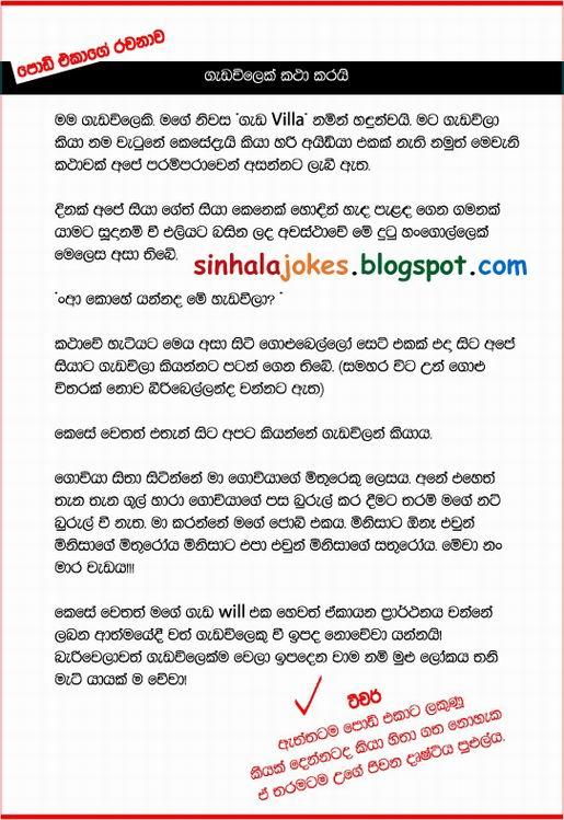 Gossip Lanka Sinhala News Paper