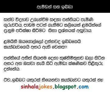 Wal Kello Wal Katha SriLanka Lanka SL LK Video Free Watch