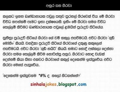 Sinhala Joke SMS