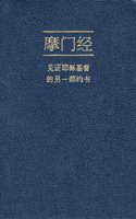 Simplified Chinese Book of Mormon