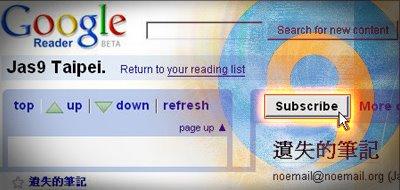 在Google Reader訂閱Jas9 Taipei.