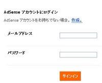 AdSenceのサインイン画面