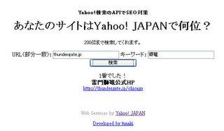 獅篭で検索したらthundergate.jpは何位?