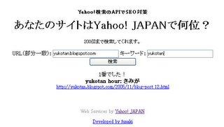 yukotanで検索したらyukotan hour は何位?