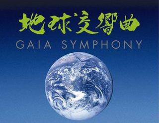 地球交響曲 Gaia Symphony