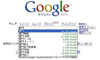 日本語版Googleサジェストの場合