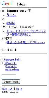 Gmailモバイル