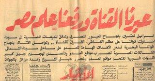 حرب 6 اكتوبر و صور من حرب اكتوبر والنصر العظيم news7101973no01.jpg