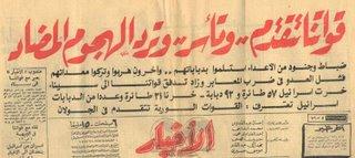 حرب 6 اكتوبر و صور من حرب اكتوبر والنصر العظيم news8101973no01.jpg