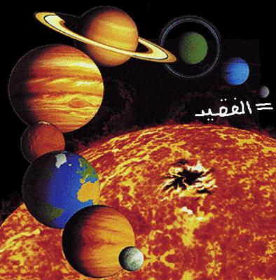 المجموعة الشمسيّة