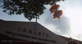 八打灵公教国民型中学前庭