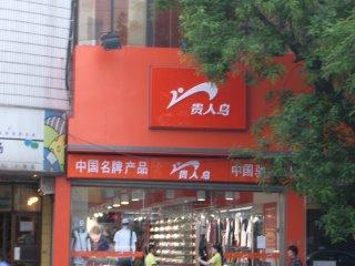 Awesome Nike subversion on the fashion streets of Jishuitan, Beijing