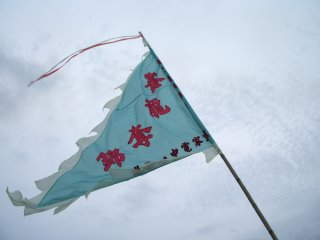 Mystery Flag, Lamma Island, Hong Kong