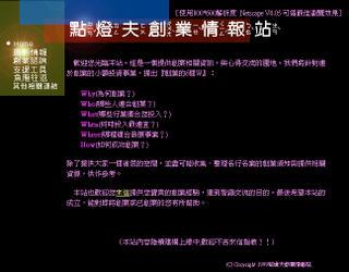 1999 年時的《點燈夫創業情報站》首頁。