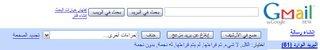 Gmail Arabe