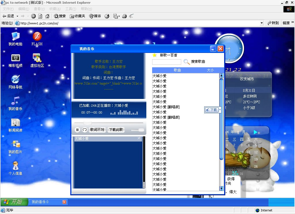 yang's note: 08/01/2006 - 09/01/2006