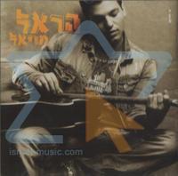 © 2005 Israel Music