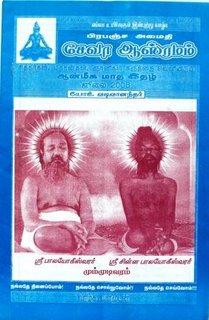 பிரபஞ்ச அமைதி சேவா ஆஸ்ரமம்