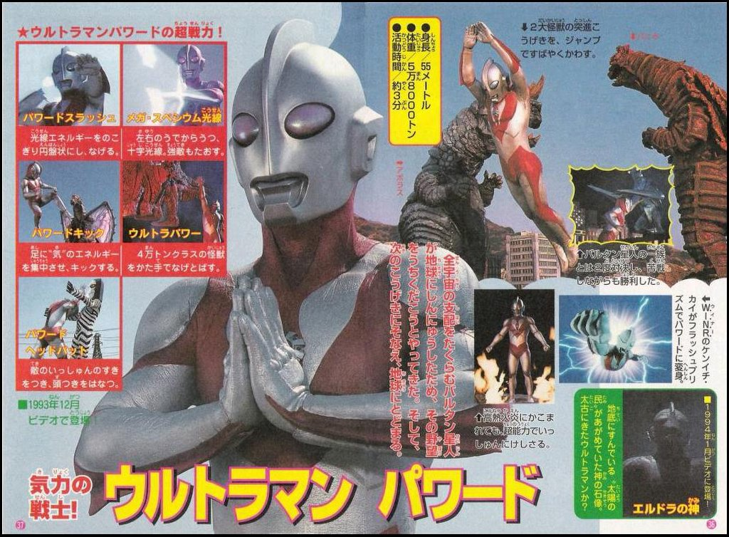 The gallery for --> Ultraman Powered Ultra Act