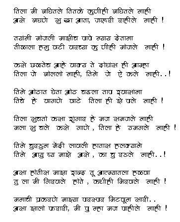marathi kavita marathi kavita