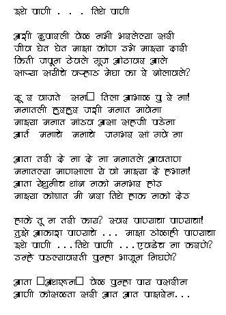 Marathi Prem Kavita - कैसे करे