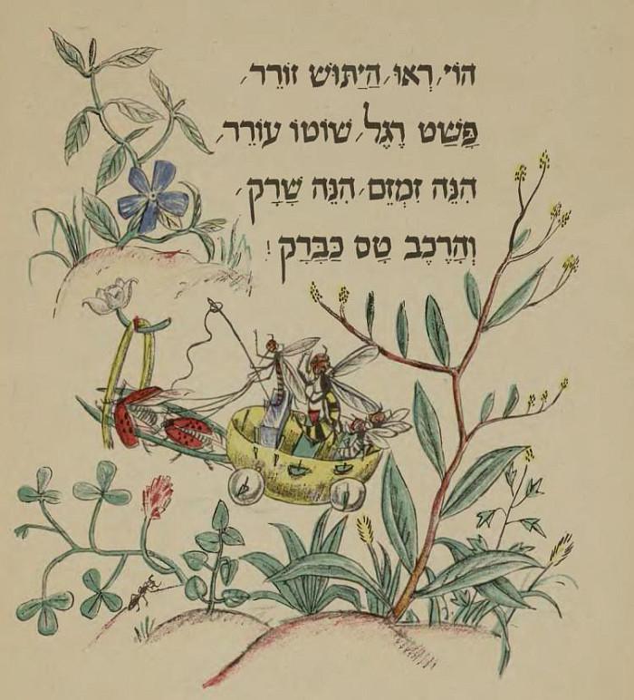 Jewish kids book 1920s