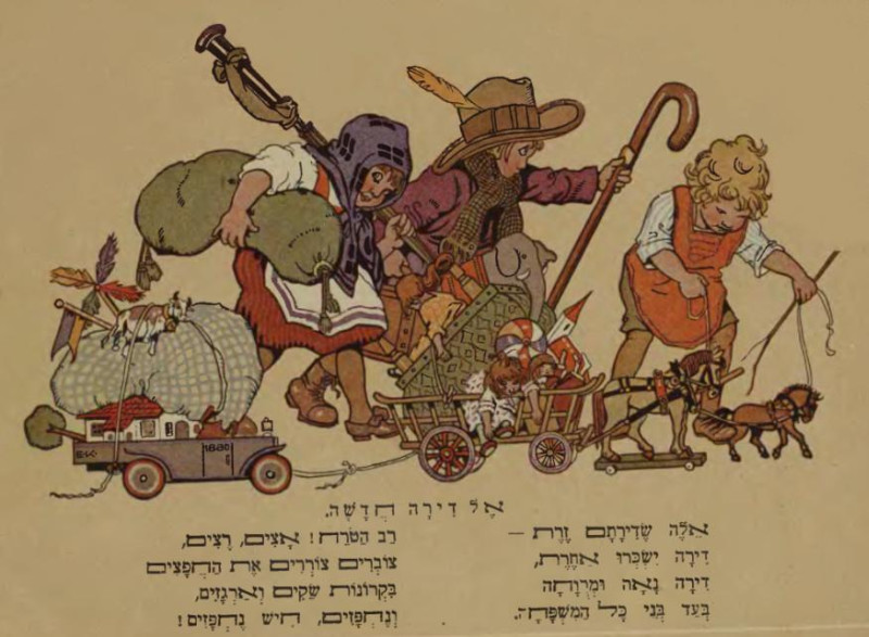 Jewish children's book 1920s