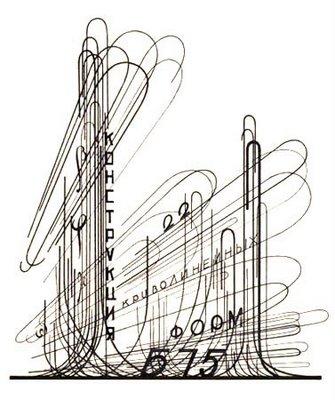 Chernikhov constructivism 9