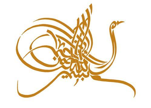 BibliOdyssey: Zoomorphic Calligraphy