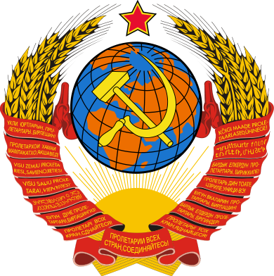 Coat of arms of the Soviet Union by Madden from Wikimedia Commons (public domain)