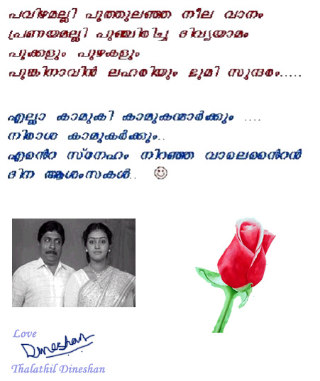 My Cyber Diary Thalathil Dineshans Valentines Day Wishes