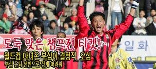 FC Seoul's homepage