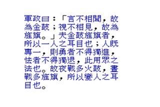 arte da guerra em chines - trecho do capitulo 7