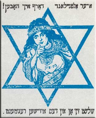 Daughter of Zion magen David