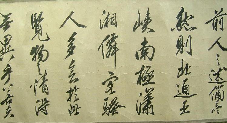 Art Lover Calligraphy As Mainstream Art