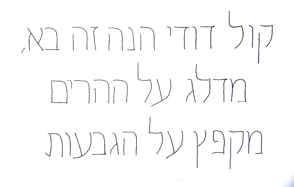 Second Note From Jerusalem Painting Speech