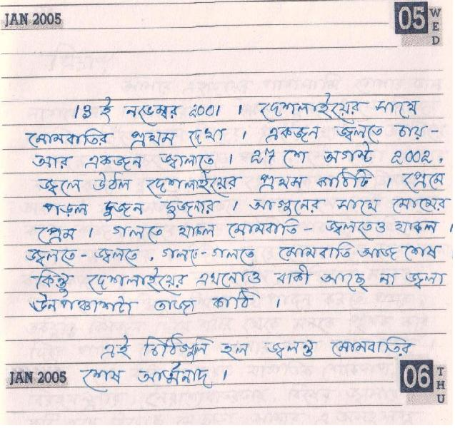 love letter to girlfriend in bengali pdf