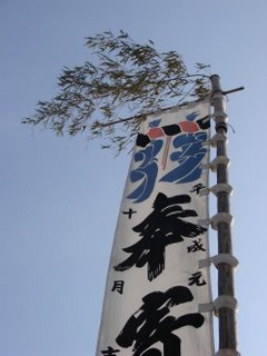 Shrine banner