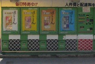rice vending