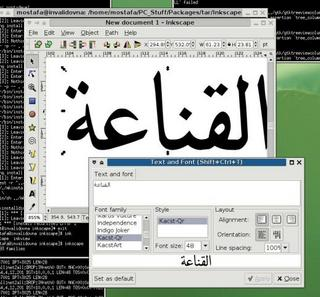 Arabic Inkscape