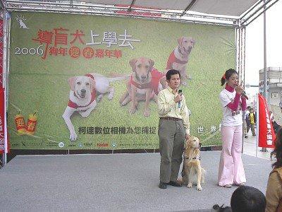 導盲犬建校宣導活動舞台正面