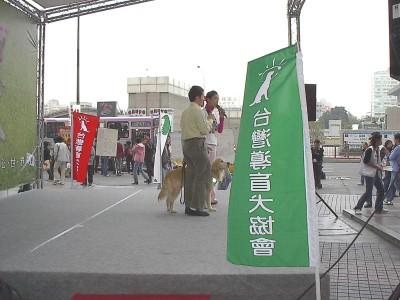 導盲犬建校宣導活動舞台側面