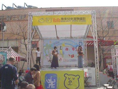 寵物嘉年華舞台