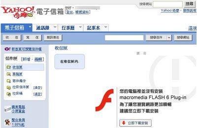 Yahoo!欺騙廣告