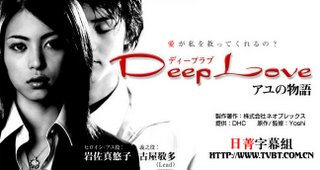 deep love el drama