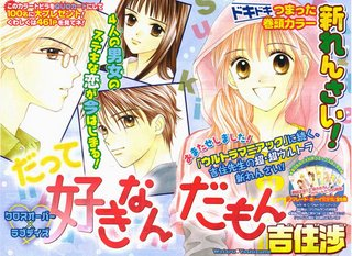 Masato, Kanzaki, Megu y Moka