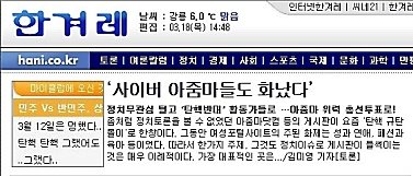 caption from Internet Hankyoreh, 2004.3.18