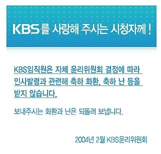 KBS 화환사절 / KBS's refusal of flower wreaths