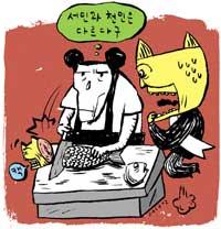 김훈의 유토피아 디스토피아: '서민'